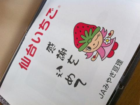 仙台いちご