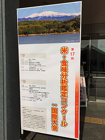 米・食味分析鑑定コンクール
